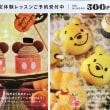 426 ABC Cooking Studio× くまのプーさん はちみつパンプキンパン。