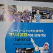 『1月28日SUBARU展示商談会』