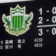 『 J2 終盤戦へ・・・ 』