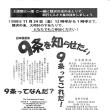 日本国憲法9条を海外の旅行者に知らせたい!IN猿沢の池