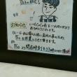【CoCo壱】10月3日(火)