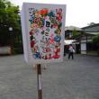 鎌倉 ぼんぼり祭