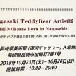 Nagasaki TeddyBear Artist 展