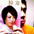 タカラヅカ・オトコがハマって何が悪いっ♪ #2