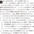 法政大学・化学 3*