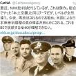 【マスゴミ】(。-`ω-)地球の前に社員救えよ!【小池問題】【NHK BS なぜ日本は焼き尽くされたのか 8/12】(。´・ω・)?何でBSなんだ?
