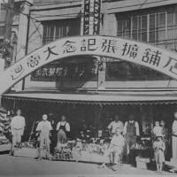 アメリカ屋靴店の歴史 その2
