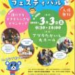 第11回ボランティア市民活動フェスティバルを開催いたします♪♪