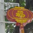 中国の変化 ここに注目福建省のワンベルト~一帯・拠点として