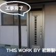 I様邸リフォーム工事(いわき市内郷) ~玄関ドアリフォーム工事~