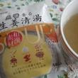 モラタメ☆和漢素材スープ