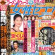 雑誌:『女性セブン』8月4日号