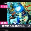 金井さん、ソユーズで宇宙へ
