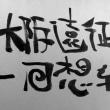【トウキョウジョウ 大阪遠征・回想編】
