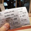 ロミジュリ in シネマ
