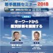 第2回 若手医師セミナ 山中克郎先生 6月15日(金)