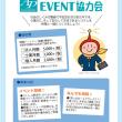 関連組織「EVENT協力会」(1)