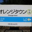 T18オレンジタウン(香川県)おれんじたうん
