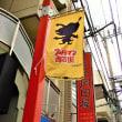 2018・4・24 昼飯は、祖師ヶ谷大蔵ウルトラマン商店街・キッチンマカベ