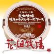 生キャラメルチーズケーキ(花畑牧場)
