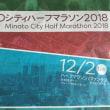 MINAYOシティマラソン2018参加 ノルディックウォーキングファンラン