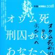 森達也~死刑制度・オウム関連の死刑執行への考察  埼玉弁護士会