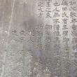 河田菜風翁碑(現代語訳4)