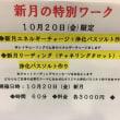 10月20日(金)新月イベントのお知らせ