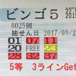 ビンゴ5第25回の購入数字と抽選結果