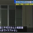 岩手の社会福祉施設で入居者が同部屋の男性殺害