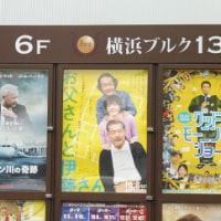 「お父さんと伊藤さん」、横浜ブルク13での初日舞台挨拶に行きました。