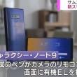 転落サムスンをNHKが大宣伝  いよいよ正体を隠さなくなって来た売国NHK
