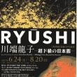 川端龍子ー超ド級の日本画ー展 山種美術館 を観た印象