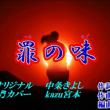 ♬・罪の味 /中条きよし//kazu宮本