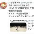 180717 JJ_Informationから~FNSうたの夏祭り!!