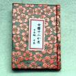 「女暦十二か月 日本編 中巻」という豆本