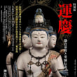 金沢文庫・称名寺を散策