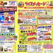 4月27日(金)・28日(土)は、はたやすセール開催!!