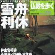 週刊朝日百科 仏教を歩く [改訂版]26号 雪舟・利休