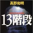 高野和明 『13階段』 読了