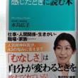 『「むなしさ」を感じたときに読む本』水島広子