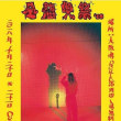 ~~   10 , 20  VHS MAG 1本[JINOSUKE OKADA]  SHELTER OPENです。   ~~