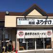 佐野 麺屋ようすけ