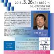 【第20回左京フォーラム】寺脇研さん来る!日本が目指すべき教育の理想ー「忖度」官僚行政に切り込む