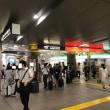 2017年8月9日(水) つくば駅に着いた
