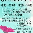 ★★★フリーレッスンのお知らせ★★★