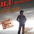 H.U蝦夷の秋 3日目断念