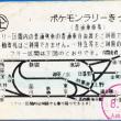 ポケモンラリーきっぷ