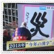 2018年「今年の漢字」 は ≪災≫