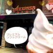ソフトクリームたち